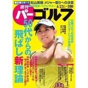 週刊 パーゴルフ 2015/6/23号(パーゴルフ) [電子書籍]