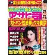 週刊アサヒ芸能 [ライト版] 6/18号(徳間書店) [電子書籍]