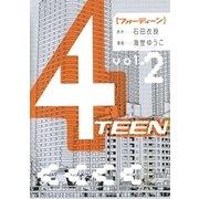 4TEEN 2(小学館) [電子書籍]