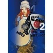 GO!GO!HEAVEN! 2(小学館) [電子書籍]