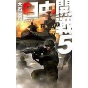 日中開戦5 肥後の反撃(中央公論新社) [電子書籍]