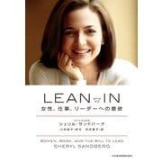 LEAN IN(リーン・イン) 女性、仕事、リーダーへの意欲(日経BP) [電子書籍]