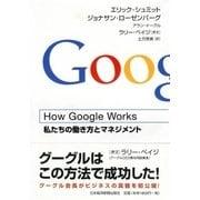 How Google Works (ハウ・グーグル・ワークス) 私たちの働き方とマネジメント(日経BP) [電子書籍]