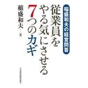 稲盛和夫の経営問答 従業員をやる気にさせる7つのカギ(日経BP) [電子書籍]
