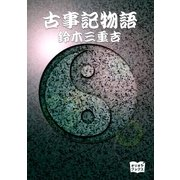 古事記物語(オリオンブックス) [電子書籍]