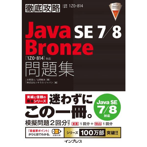 徹底攻略 Java SE 7/8 Bronze 問題集(1Z0-814)対応(インプレス) [電子書籍]