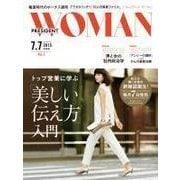 PRESIDENT WOMAN Vol.3(プレジデント社) [電子書籍]