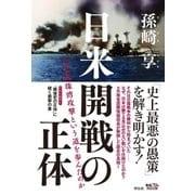 日米開戦の正体(祥伝社) [電子書籍]