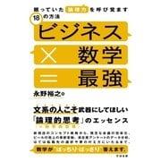 ビジネス×数学=最強(すばる舎) [電子書籍]