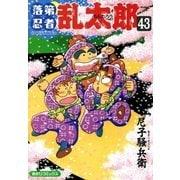 落第忍者乱太郎 43巻(朝日新聞出版) [電子書籍]