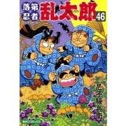 落第忍者乱太郎 46巻(朝日新聞出版) [電子書籍]