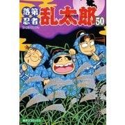 落第忍者乱太郎 50巻(朝日新聞出版) [電子書籍]