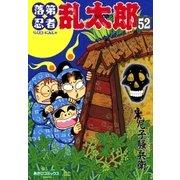 落第忍者乱太郎 52巻(朝日新聞出版) [電子書籍]
