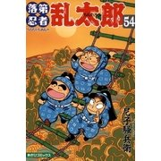落第忍者乱太郎 54巻(朝日新聞出版) [電子書籍]