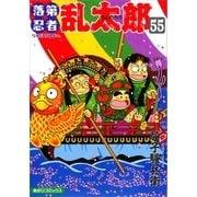 落第忍者乱太郎 55巻(朝日新聞出版) [電子書籍]