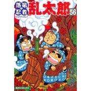 落第忍者乱太郎 56巻(朝日新聞出版) [電子書籍]