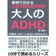 大人のADHD。事例で分かる注意欠陥多動性障害。仕事が上手くいかない30代Aさん。(まんがびと) [電子書籍]