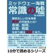 ミッドウェー海戦。常識の嘘。勝算乏しい日本海軍勝利の可能性とは?赤城、加賀、蒼龍、飛龍を救う鍵は瑞鶴にあり。(まんがびと) [電子書籍]