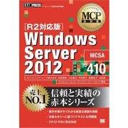 MCP教科書 Windows Server 2012(試験番号:70-410)(R2対応版)(翔泳社) [電子書籍]