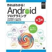 作ればわかる!Androidプログラミング 第3版 SDK5/Android Studio対応(翔泳社) [電子書籍]