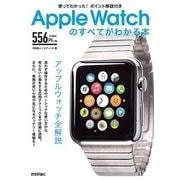 Apple Watchのすべてがわかる本―使ってわかった!ポイント解説付き (技術評論社) [電子書籍]