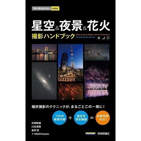 星空&夜景&花火撮影ハンドブック(今すぐ使えるかんたんmini) (技術評論社) [電子書籍]