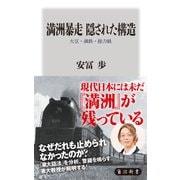 満洲暴走 隠された構造 大豆・満鉄・総力戦(KADOKAWA) [電子書籍]