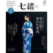 七緒 vol.42(プレジデント社) [電子書籍]