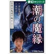 夢幻∞シリーズ 百夜・百鬼夜行帖33 潮の魔縁(小学館) [電子書籍]