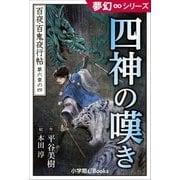 夢幻∞シリーズ 百夜・百鬼夜行帖34 四神の嘆き(小学館) [電子書籍]