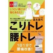 こりトレ腰トレ【文春e-Books】(文藝春秋) [電子書籍]