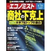 エコノミスト 2015年6月23日号(毎日新聞出版) [電子書籍]