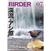 BIRDER(バーダー) 2015年7月号(文一総合出版) [電子書籍]