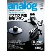 アナログ(analog) Vol.48(音元出版) [電子書籍]
