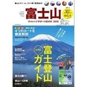 富士山チャレンジサポートBOOK 2015(ネコ・パブリッシング) [電子書籍]