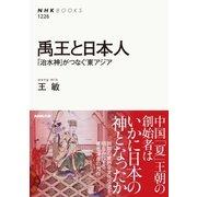 禹王と日本人 「治水神」がつなぐ東アジア(NHK出版) [電子書籍]