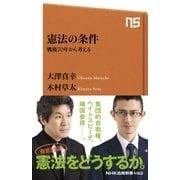 憲法の条件 戦後70年から考える(NHK出版) [電子書籍]