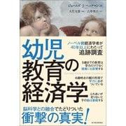幼児教育の経済学(東洋経済新報社) [電子書籍]