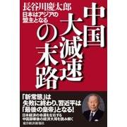 中国大減速の末路―日本はアジアの盟主となる(東洋経済新報社) [電子書籍]