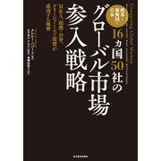 欧米・新興国・日本16ヵ国50社のグローバル市場参入戦略―M&A、提携・合弁、グリーンフィールド投資が成功する秘密(東洋経済新報社) [電子書籍]