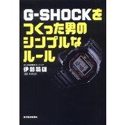 G-SHOCKをつくった男のシンプルなルール(東洋経済新報社) [電子書籍]