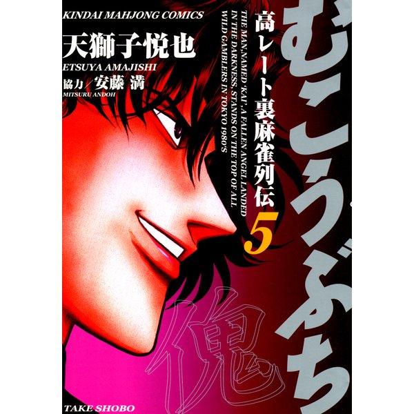 むこうぶち 高レート裏麻雀列伝 (5)(竹書房) [電子書籍]