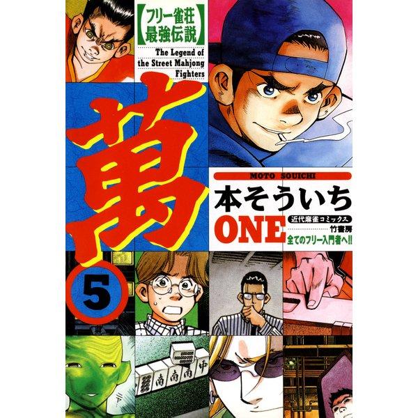 フリー雀荘最強伝説 萬ONE (5)(竹書房) [電子書籍]