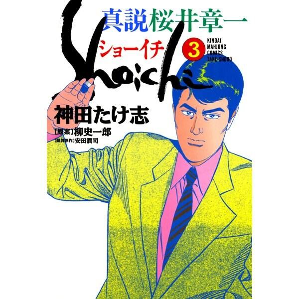 真説 桜井章一 ショーイチ (3)(竹書房) [電子書籍]