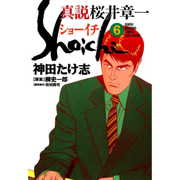 真説 桜井章一 ショーイチ (6)(竹書房) [電子書籍]