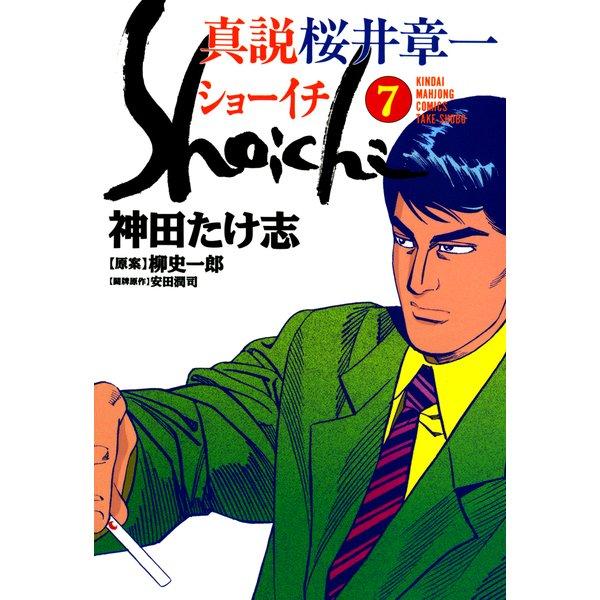 真説 桜井章一 ショーイチ (7)(竹書房) [電子書籍]