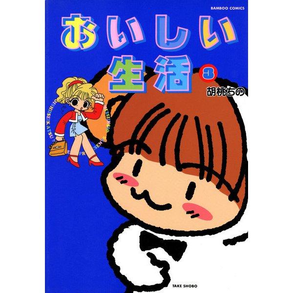 おいしい生活 (3)(竹書房) [電子書籍]