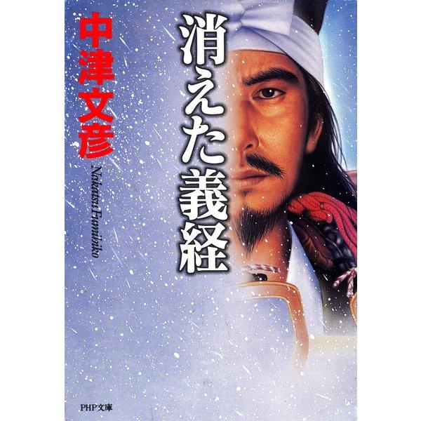 消えた義経(PHP研究所) [電子書籍]