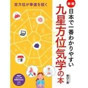 吉方位が幸運を招く (新版)日本で一番わかりやすい九星方位気学の本(PHP研究所) [電子書籍]
