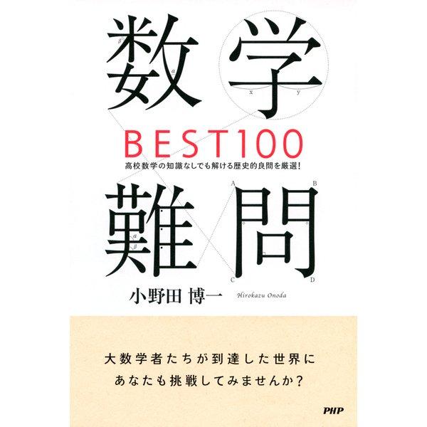 数学難問BEST100 高校数学の知識なしでも解ける歴史的良問を厳選!(PHP研究所) [電子書籍]